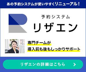 予約システム【リザエン】